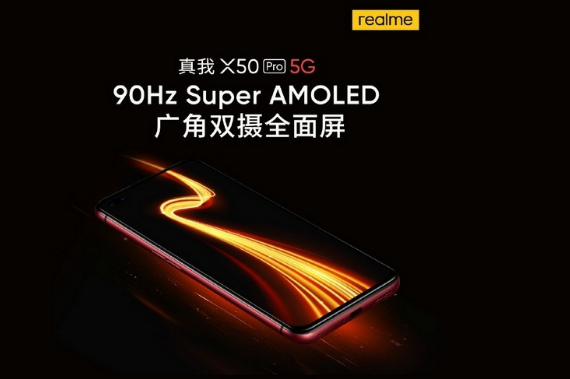 ​Realme X50 Pro 5G确认具有90Hz Super AMOLED屏幕