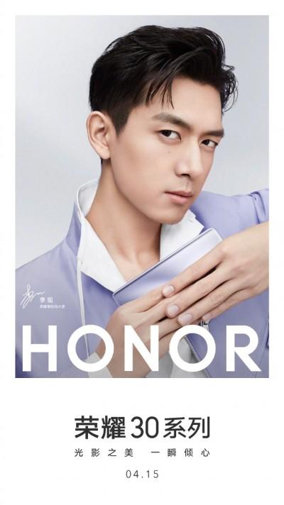 荣誉Honor 30和30 Pro将于3月24日交货