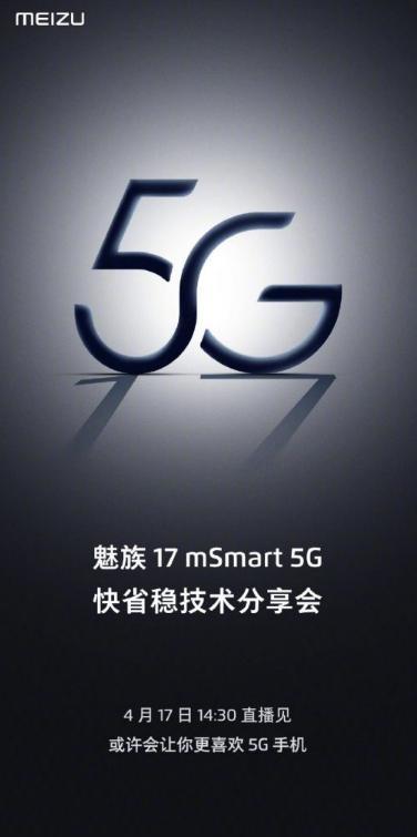 魅族将于本月17号在中国发布魅族17旗舰手机