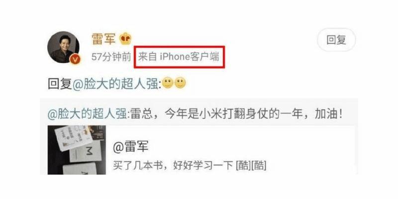 据称小米首席执行官雷军使用iPhone发微博