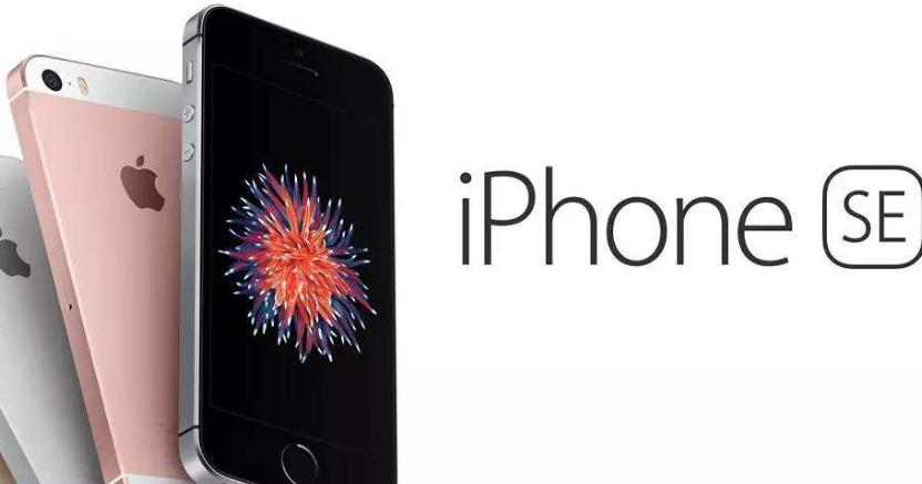 Apple iPhone SE 2020今天在印度发售