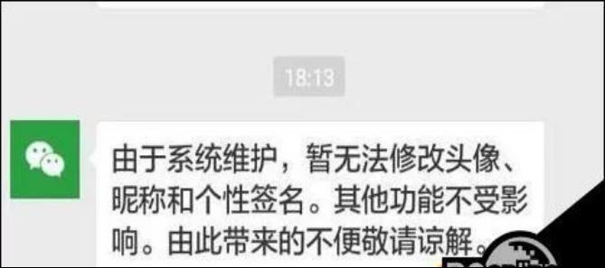 QQ无法更换头像是怎么回事?