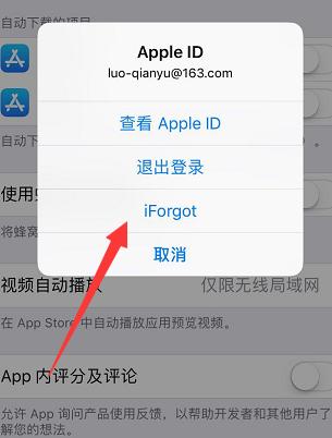 苹果手机的apple ID显示被禁用应该如何处理
