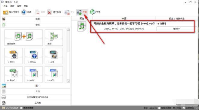 格式工厂如何剪切音频文件?