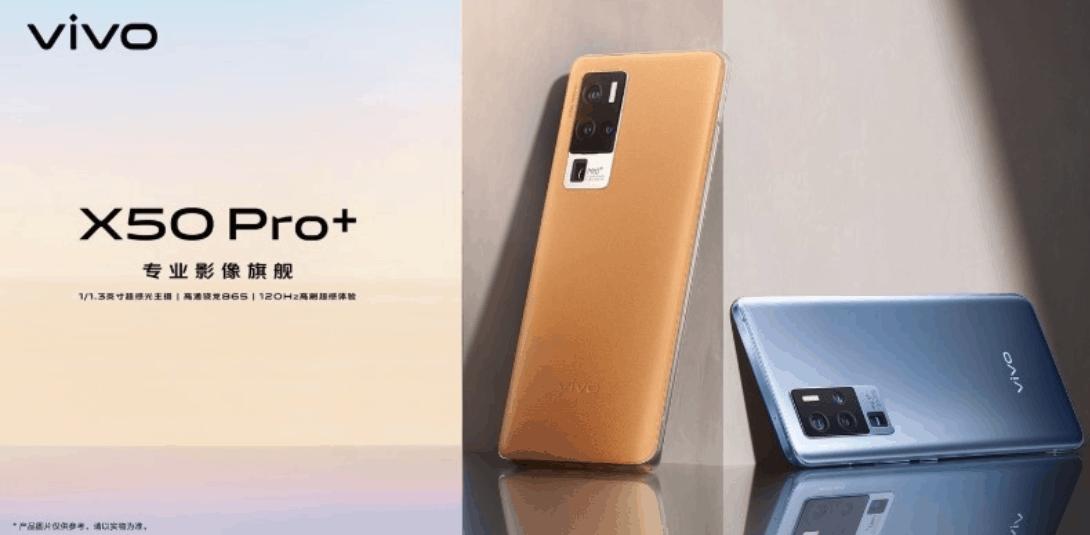 Vivo X50 Pro +现在可以购买了