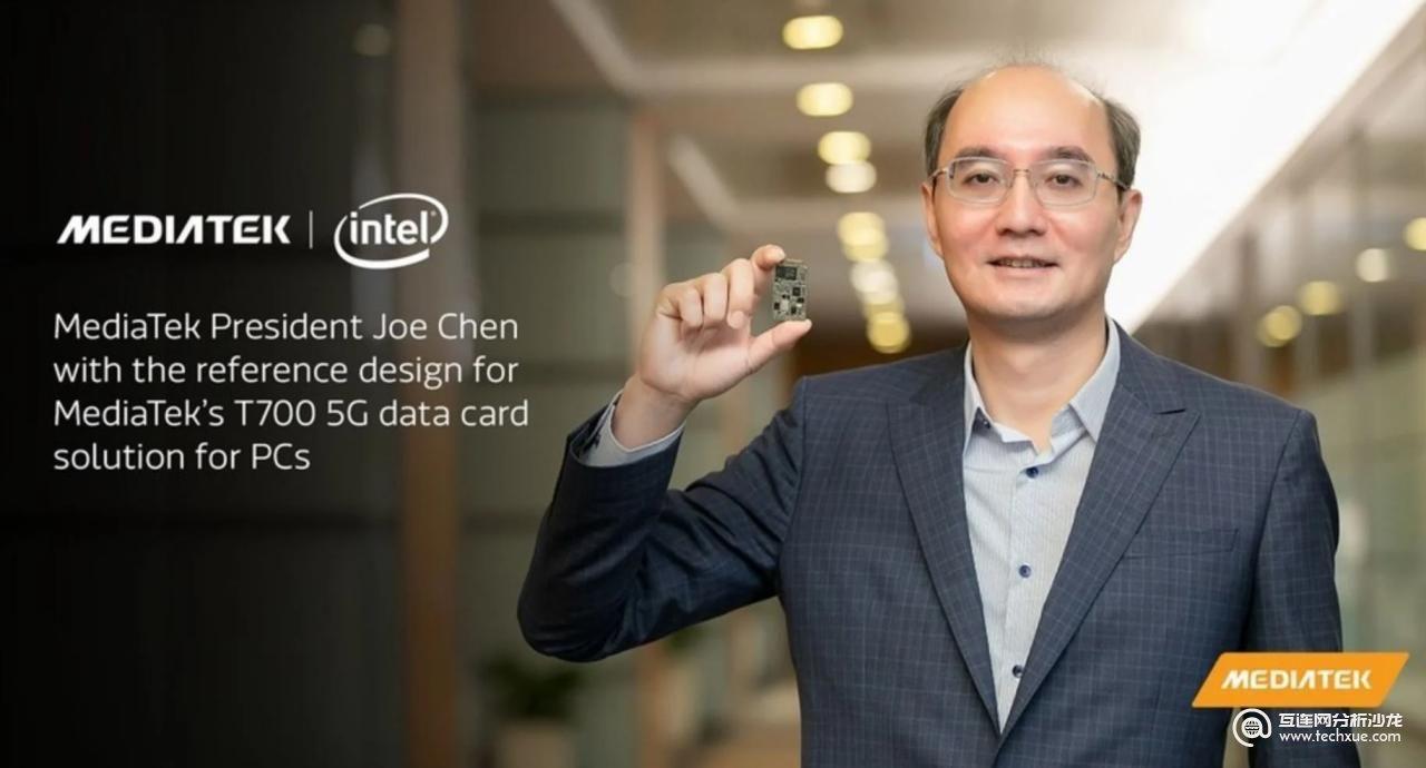 联发科技推出T700这是一款适用于近期英特尔笔记本电脑的5G调制解调器