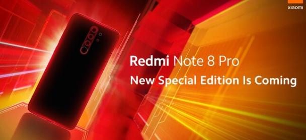 Redmi Note 8 Pro特别版