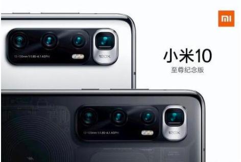 小米可能会发布小米10 Ultra的新版本