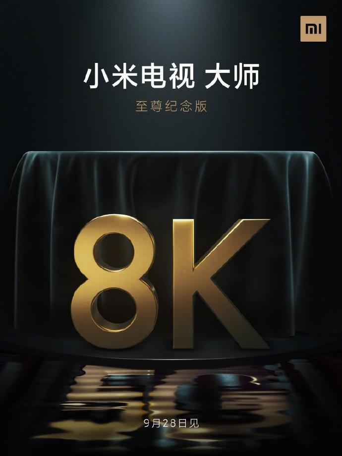 小米8K 5G电视将于9月28日推出