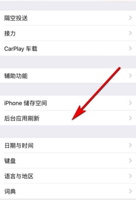 详细教你苹果手机如何省电的方法