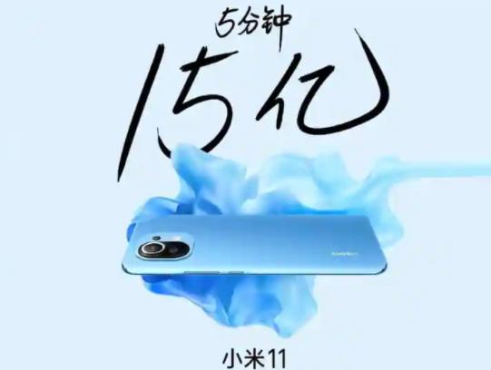 小米在5分钟内卖出了350,000台小米Mi 11智能手机