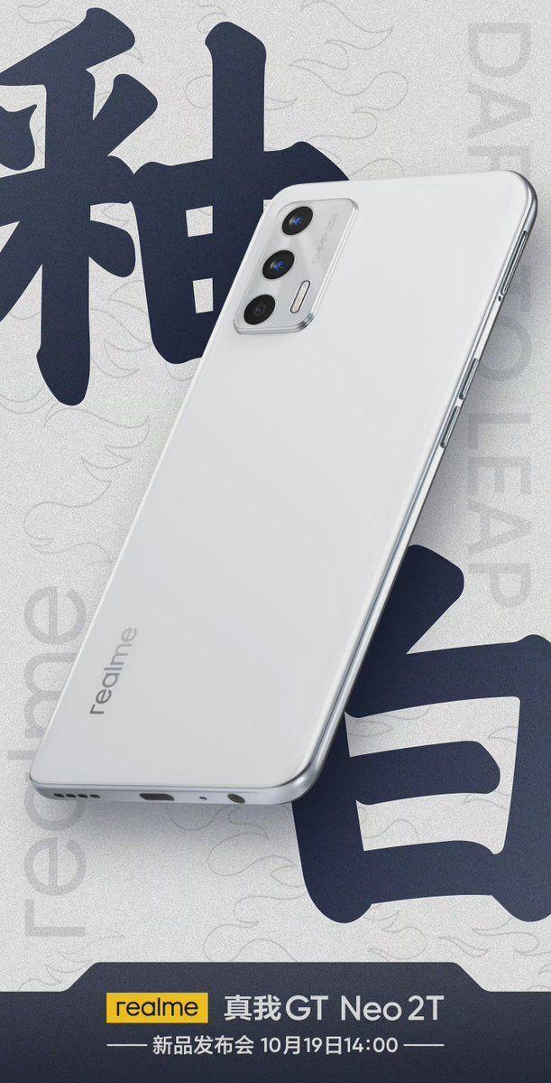 Realme GT Neo 2T First Look 预告片展示设计,64MP 三摄像头